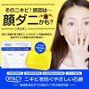 オパシー石鹸【ニキビ用】は顔ダニ(ニキビダニ)に効果はあるの?
